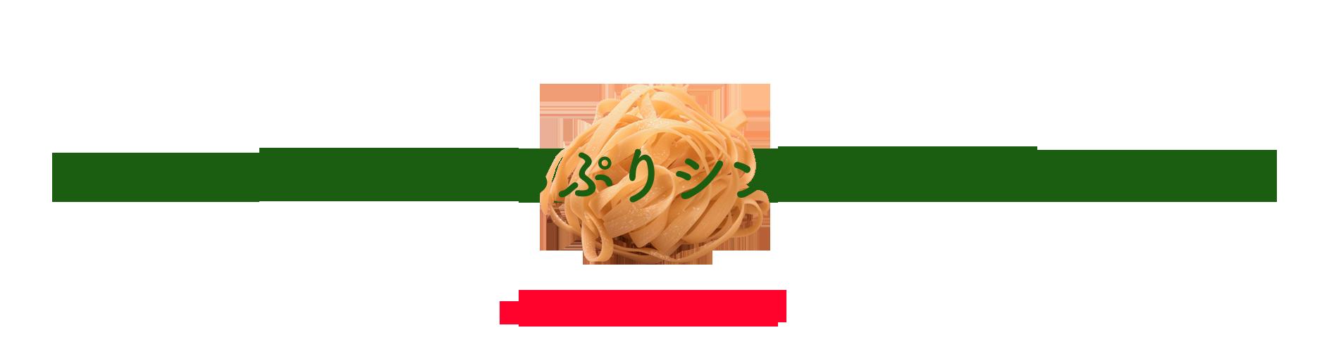 パルメジャーノたっぷりシンプル・トマトパスタ