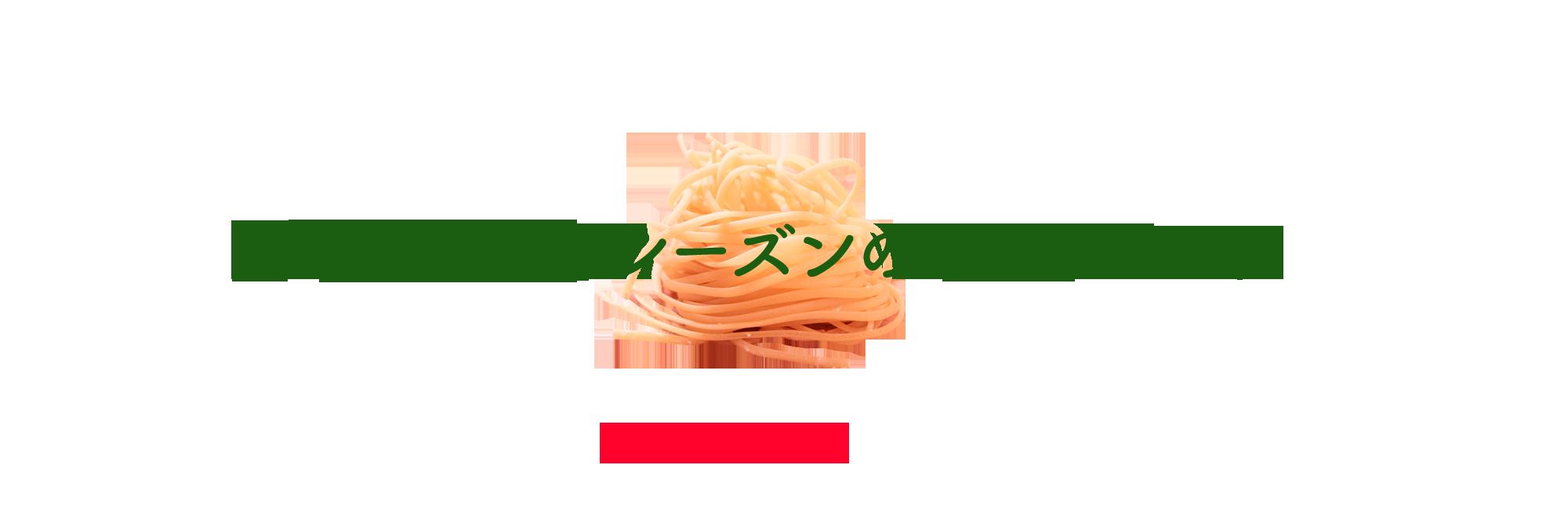 鰯と松の実とレーズンのトマトパスタ