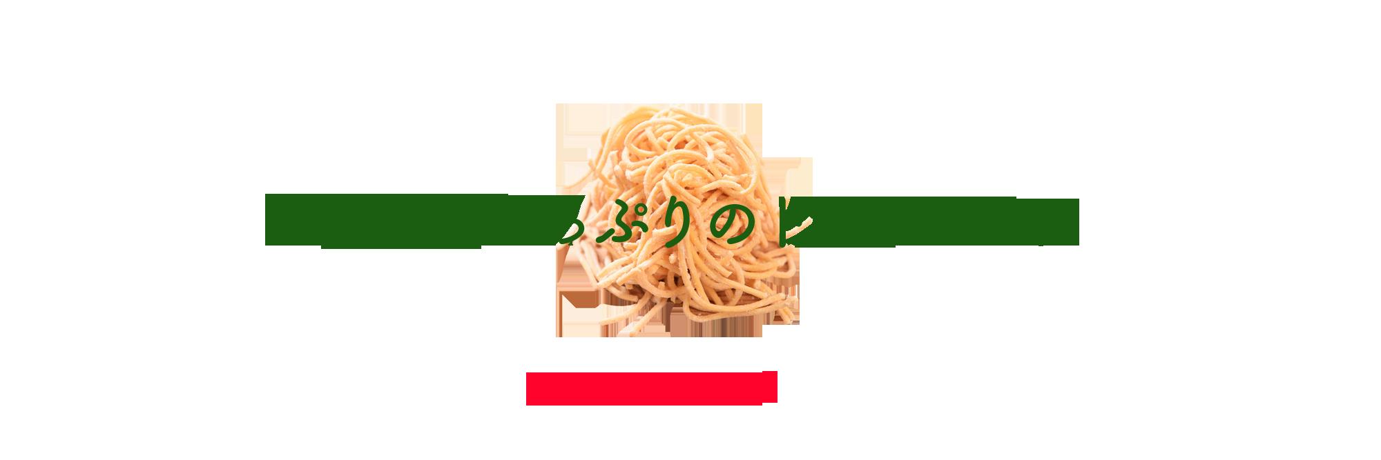 三浦野菜たっぷりのトマトパスタ
